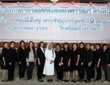 งานชุมนุมครูคาทอลิก ครั้งที่23 สังฆมณฑลราชบุรี