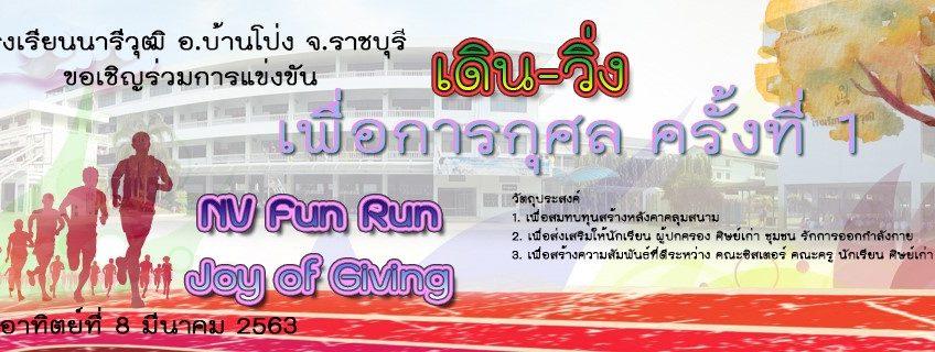 """โครงการ """"NV FUN RUN เดิน – วิ่ง ด้วยกัน แบ่งปันด้วยใจยินดี ( JOY OF GIVING)"""""""
