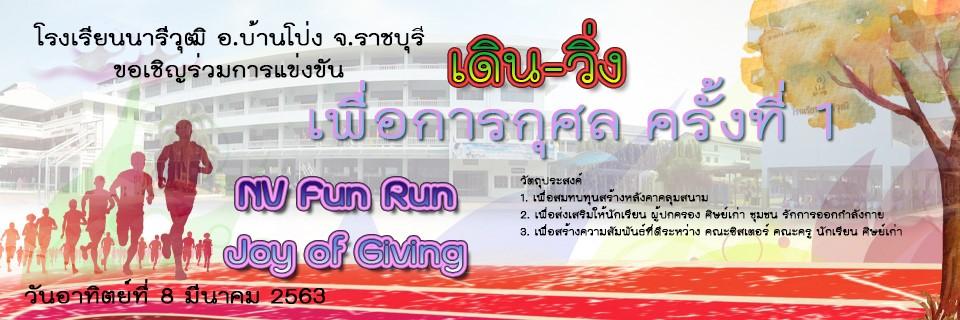 NV FUN RUN โรงเรียนนารีวุฒิ